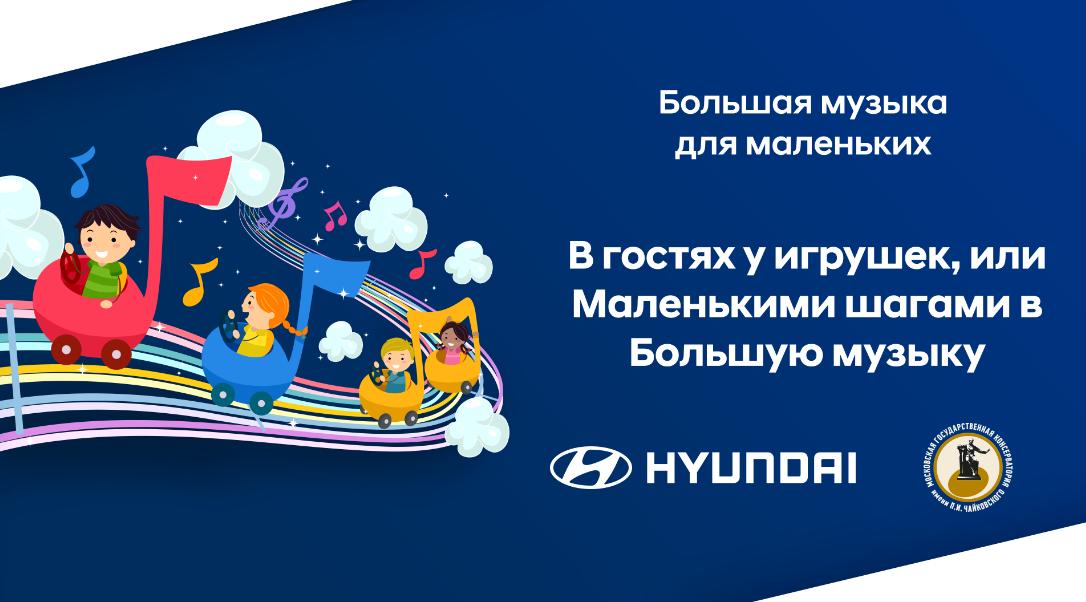 Hyundai и Московская консерватория представляют программу «В гостях у игрушек, или Маленькими шагами в Большую музыку»