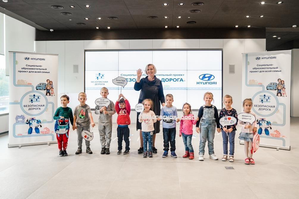 К социальному проекту Hyundai «Безопасная дорога» присоединились еще 5 000 дошкольников